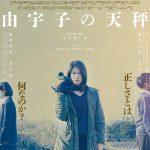瀧内公美主演×春本雄二郎監督『由宇子の天秤』〈ビジュアル〉解禁