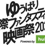 「ゆうばり国際ファンタスティック映画祭2020」Huluで無料オンライン配信決定