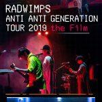 今年開催のライブ映像を全国の劇場で上映!さらに2夜限定でドルビーアトモス上映も―RADWIMPS『ANTI ANTI GENERATION TOUR 2019 the Film』来年1月に〈4日間限定〉公開