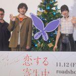 林遣都、サンタさんを「めちゃくちゃ信じてます」―『恋する寄生虫』トークイベント