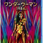 4K UHDには日本限定コミックブックを封入!メイキングやパティ・ジェンキンス監督&ガル・ガドットによるシーン解説なども収録―『ワンダーウーマン 1984』Blu-ray&DVD発売・配信決定
