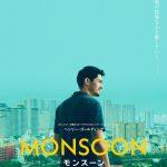 ヘンリー・ゴールディング主演『MONSOON/モンスーン』公開決定!30年ぶりの故郷サイゴン…過去の面影を巡る旅で〈自分〉を見つけた