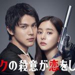 ドラマ『ボクの殺意が恋をした』Blu-ray&DVD-BOX発売決定