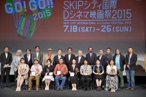 『SKIPシティ国際Dシネマ映画祭2015』表彰式
