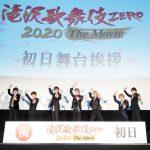 """「一体なんの話になってるの?」と困りつつもチームワーク抜群の""""あいうえお作文""""を披露!―『滝沢歌舞伎 ZERO 2020 The Movie』初日舞台挨拶"""
