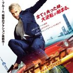 オーランド・ブルームが上海を舞台に繰り広げるノンストップアクション映画『スマート・チェイス』ポスター解禁