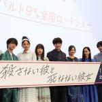 桜井日奈子は「捨てられない彼女」―『殺さない彼と死なない彼女』完成披露上映会