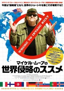 『マイケル・ムーアの世界侵略のススメ』ポスター