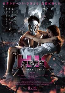 『HK/変態仮面 アブノーマル・クライシス』ポスター