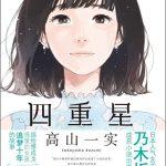 「星の美しさは世界共通だと思うので少しでも共感していただけたら嬉しい」―乃木坂46・高山一実の大ヒット小説『トラペジウム』〈中国語簡体字版〉発売
