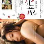 村川絵梨が艶かしい雰囲気をかもし出す「花芯」予告編解禁
