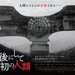 作曲家ヨハン・ヨハンソンによる最初で最後の長編監督作が日本公開!―『最後にして最初の人類』日本公開決定