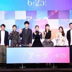 クランクインのシーンに「緊張しました」という岡田将生に芳根京子は「癒しのまーさん」―『Arc アーク』完成報告会