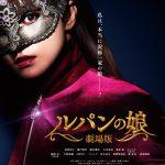 いま明かされる一族の秘密!深田恭子、涙のワケとは…―『劇場版 ルパンの娘』〈超特報映像&ビジュアル〉解禁
