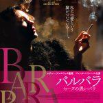 パリが生んだ20世紀最高の歌姫が紡ぐ激情のドラマ!―マチュー・アマルリック監督『バルバラ~セーヌの黒いバラ~』〈ポスタービジュアル〉解禁