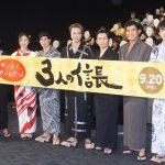 重たいシーンの撮影にちょんまげ&裸で登場のTAKAHIROに「裸のTAKAHIROくん来た!」―『3人の信長』完成披露上映会にキャスト集結