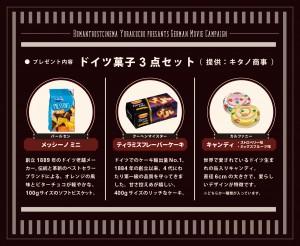 『ぼくらの家路』x『顔のないヒトラーたち』キャンペーンお菓子セット