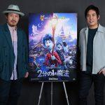 スキマスイッチ・大橋「僕らの音楽が少しでも映画の世界観を支えることができたら」―『2分の1の魔法』日本版エンドソングがスキマスイッチの「全力少年」に決定