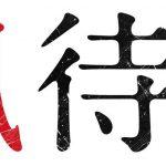 """香取慎吾が見せる""""悲しみ""""と""""狂気""""が交錯する演技に注目!―『凪待ち』〈予告編〉解禁"""