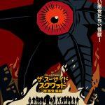 """『ザ・スーサイド・スクワッド """"極""""悪党、集結』立ちふさがる巨大怪獣をイラスト化!怪獣へのオマージュポスターが世界に先駆けて日本で解禁"""