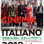 日本未公開の最新イタリア映画14本とアンコール上映5本が集結!―「イタリア映画祭2018」今年もGWに開催決定