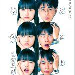 成田凌×清原果耶W主演映画『まともじゃないのは君も一緒』〈特報映像&ビジュアル〉解禁