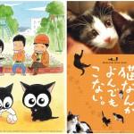 """猫との""""ニャンダフル""""な思い出を綴るメモリアルノートブックが特典の「猫よん」前売券発売!"""