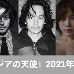 石井裕也監督が池松壮亮とタッグを組みオール韓国ロケで挑んだ最新作!―『アジアの天使』来年韓国&日本公開