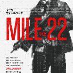 マーク・ウォールバーグ×ピーター・バーグ監督4度目のタッグ!―究極の護衛に挑むアクション超大作『マイル22』公開決定