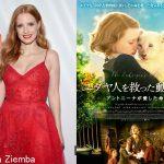 ジェシカ・チャステインが主演作『ユダヤ人を救った動物園 アントニーナが愛した命』を引っ提げて初来日決定