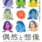 濱口竜介監督初の短編集にして最新作『偶然と想像』公開日が12月17日に決定