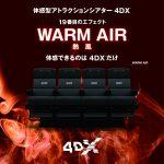 """全世界に先駆けて""""熱風""""エフェクトを日本で導入!―『キングコング:髑髏島の巨神』を4DXで体感しよう!"""