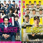 3・26同日開幕!映画『騙し絵の牙』×阪神タイガースのコラボポスター解禁