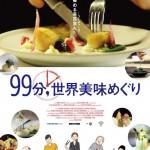 世界中のミシュラン星付きレストランをめぐる99分の旅、日本公開日決定