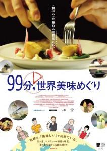 『99分,世界美味めぐり』