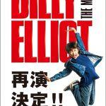 ミュージカル『ビリー・エリオット』2020年夏に〈再演〉決定
