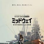 ローランド・エメリッヒ監督が日本の運命を決した歴史的海戦を鮮明に描く―『ミッドウェイ』9月公開決定