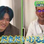 『GENERATIONS高校TV』中務裕太の願いを叶える「GENE高リクエスト」を実施