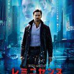 ナレーション担当の声優・津田健次郎「凄い映画に違いない。あぁ、観たい」―『レミニセンス』〈特報映像&ポスター〉解禁