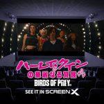 """視界270度の3面スクリーンで""""悪""""vs""""悪""""の危険度MAXアクション満載!―『ハーレイ・クインの華麗なる覚醒 BIRDS OF PREY』〈ScreenX 特別映像〉解禁"""