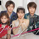 莉子、神尾楓珠らが出演するABEMAオリジナルドラマ『ブラックシンデレラ』4月22日より独占配信開始