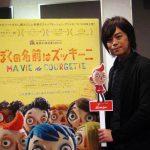 """浪川大輔""""セリフのないシーンも是非注目して観てほしい""""―『ぼくの名前はズッキーニ』日本語吹替版キャスト解禁"""