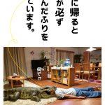 """榮倉奈々、死んだふりのシーンは""""早く終わらないかなと思うほど本当に大変でした(笑)""""―『家に帰ると妻が必ず死んだふりをしています。』特報&ティザービジュアル解禁"""