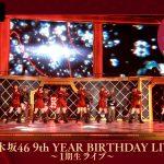 「Go Toイベント」利用で20%割引に!―『乃木坂46 9th YEAR BIRTHDAY LIVE ~1期生・2期生ライブ~』ABEMA PPV ONLINE LIVEで生配信