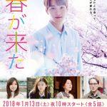 主題歌が日本のドラマ初EXOオリジナル楽曲に決定―「連続ドラマW 春が来た」ポスタービジュアル&特報映像解禁