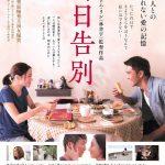 台湾映画界の俊英トム・リン監督が亡き妻への思いを込めた珠玉の傑作―『百日告別』来年2月公開
