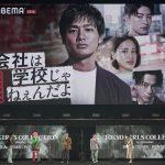 [マイナビ TGC 2021 A/W]野村周平&藤井夏恋が出演ドラマをアピール