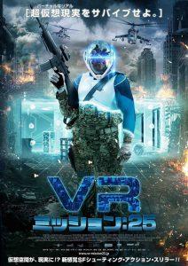 『VR ミッション:25』ポスタービジュアル