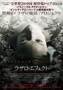 『ラザロ・エフェクト』ポスター