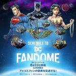 DC史上最大の世界同時オンラインイベント「DCファンドーム」キャスト登壇パネルイベントや日本オリジナルプログラムなどを配信